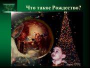 Что такое Рождество? Что такое Рождество? Апостол Лука