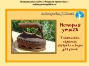 Материалы сайта Родная тропинка rodnaya-tropinka ru