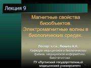 Лекция 9 Магнитные свойства биообъектов Электромагнитные волны в