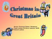 Christmas in Great Britain Авторы: Васильев Даниил, Филимонов
