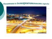 Визитная карточка маршрута Софьюшкина
