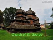 Church of St. George Church of the Holy