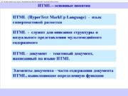 HTML – основные понятия HTML (HyperText MarkUp Language)