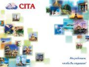 Мы работаем, чтобы Вы отдыхали! Туристическая компания «CITA»: