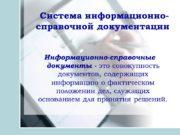 Система информационно-справочной документации Информационно-справочные документы — это совокупность
