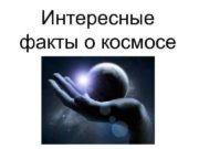 Интересные факты о космосе 24