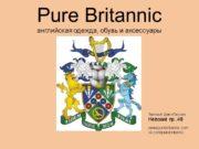 Pure Britannic английская одежда, обувь и аксессуары Торговый