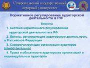 Нормативное регулирование аудиторской деятельности в РФ Вопросы 1