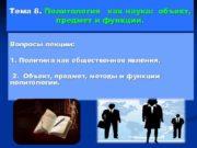 Тема 8 Политология как наука объект предмет и