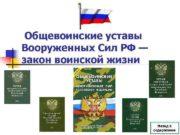 Общевоинские уставы Вооруженных Сил РФ закон воинской