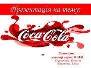 Презентація на тему: Виконали: учениці групи П-23 Горлачова