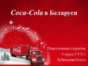 Coca-Cola в Беларуси Подготовила студентка 3 курса ГУЭ-1
