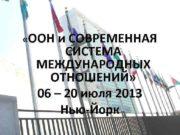 ООН и СОВРЕМЕННАЯ СИСТЕМА МЕЖДУНАРОДНЫХ ОТНОШЕНИЙ 06