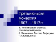 Третьиюньскя монархия 1907 1917 гг 1 Политическая
