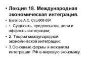Лекция 18 Международная экономическая интеграция