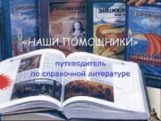 НАШИ ПОМОЩНИКИ путеводитель по справочной литературе