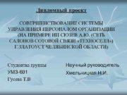 Дипломный проект СОВЕРШЕНСТВОВАНИЕ СИСТЕМЫ УПРАВЛЕНИЯ ПЕРСОНАЛОМ ОРГАНИЗАЦИИ НА