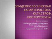 Е Н Колосовская Профессор кафедры инфекционных болезней эпидемиологии