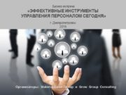 1 Спикер: Таисия Мешкурова, директор Grow Group consulting