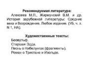 Рекомендуемая литература Алексеев М П Жирмунский В
