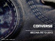 ВЕСНА-ЛЕТО 2013 CONVERSE SPRING / SUMMER 2013 Друзья!