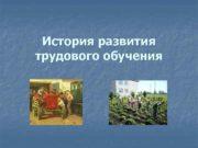История развития трудового обучения n Еще задолго