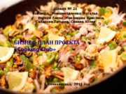 БИЗНЕС-ПЛАН ПРОЕКТА «Cooking Club» Школа № 21 Команда: