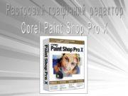 Растровий графічний редактор Corel Paint Shop Pro X