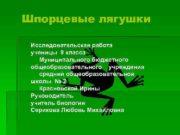 Шпорцевые лягушки Исследовательская работа ученицы 9 класса Муниципального