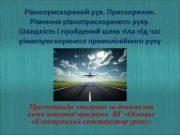 Рівноприскорений рух Прискорення Рівняння рівноприскореного руху Швидкість і