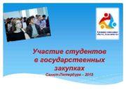 Участие студентов в государственных закупках Санкт-Петербург — 2015