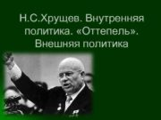 Н С Хрущев Внутренняя политика Оттепель Внешняя