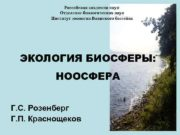 Российская академия наук Отделение биологических наук Институт экологии
