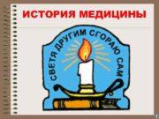 ИСТОРИЯ МЕДИЦИНЫ Лекция 2 МЕДИЦИНА АНТИЧНОГО МИРА