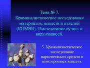 Тема 7 Криминалистическое исследование материалов веществ и