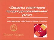 «Секреты увеличения продаж дополнительных услуг» Артем Мачульский, U-PRO