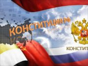 Конституция Российской Федерации — основной закон нашей страны