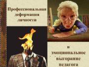 Профессиональная деформация личности и эмоциональное выгорание педагога