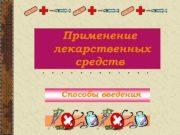 Применение лекарственных средств Способы введения Общие принципы