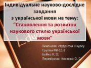 Індивідуальне науково-дослідне завдання з української мови на тему