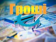 Що таке гроші Гроші це сукупність