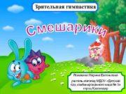 Зрительная гимнастика Ломакина Марина Евгеньевна учитель-логопед МДОУ Детский
