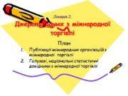 Лекция 2. Джерела даних з міжнародної торгівлі План