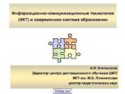 Информационно-коммуникационные технологии ИКТ и современная система образования А