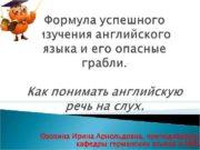 Озолина Ирина Арнольдовна преподаватель кафедры германских языков и