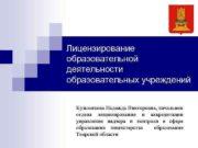 Лицензирование образовательной деятельности образовательных учреждений Кузьминова Надежда Викторовна