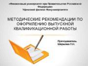 Финансовый университет при Правительстве Российской Федерации Уфимский