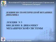 Новосибирский Государственный Архитектурно-Строительный Университет Сибстрин ЛЕКЦИИ ПО ТЕОРЕТИЧЕСКОЙ