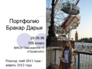 Портфолио Бракар Дарьи 28.06.96 10Б класс МАОУ Гимназия№