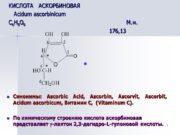 1 КИСЛОТА АСКОРБИНОВАЯ Acidum ascorbinicum С6Н8О6 М.м. 176,13